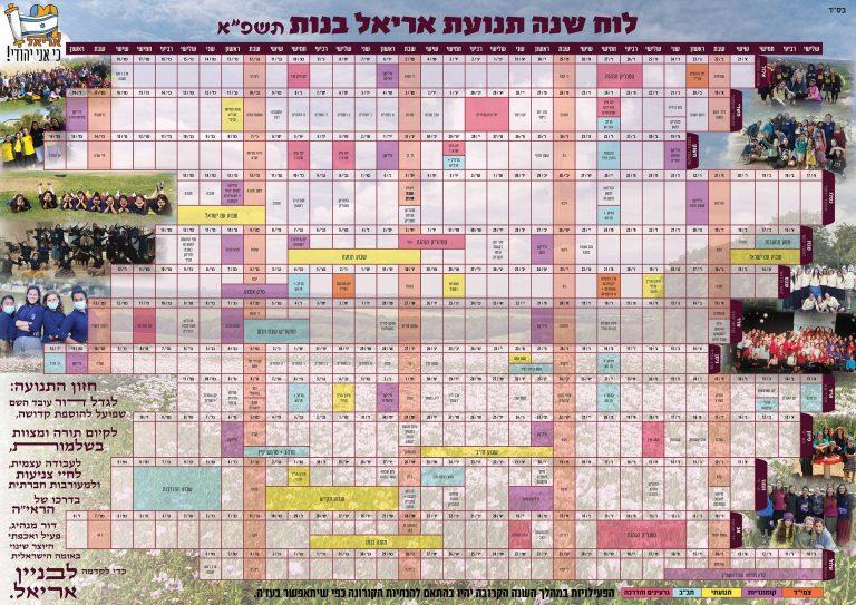 לוח שנה תחום בנות התשפא