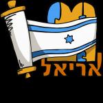 לוגו תנועת אריאל - תנועת נוער - כי אני יהודי