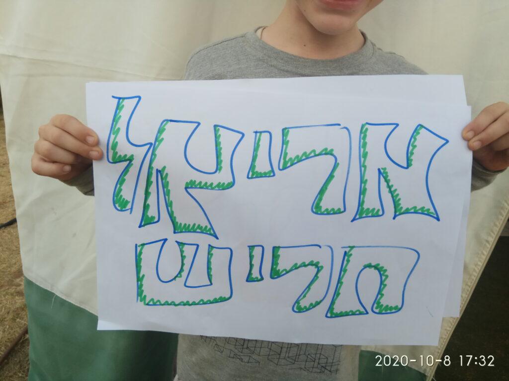 כרזת- אריאל חריש