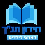 """לוגו חידון תנ""""ך"""