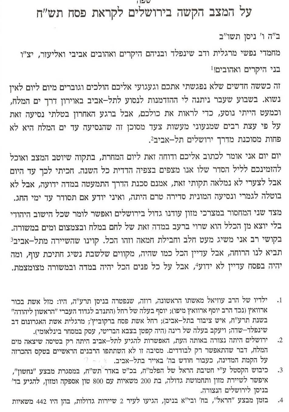 מכתב מירושלים הנצורה1