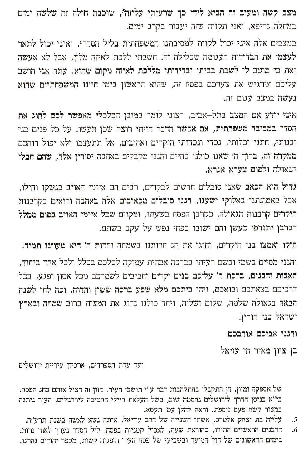 מכתב מירושלים הנצורה2