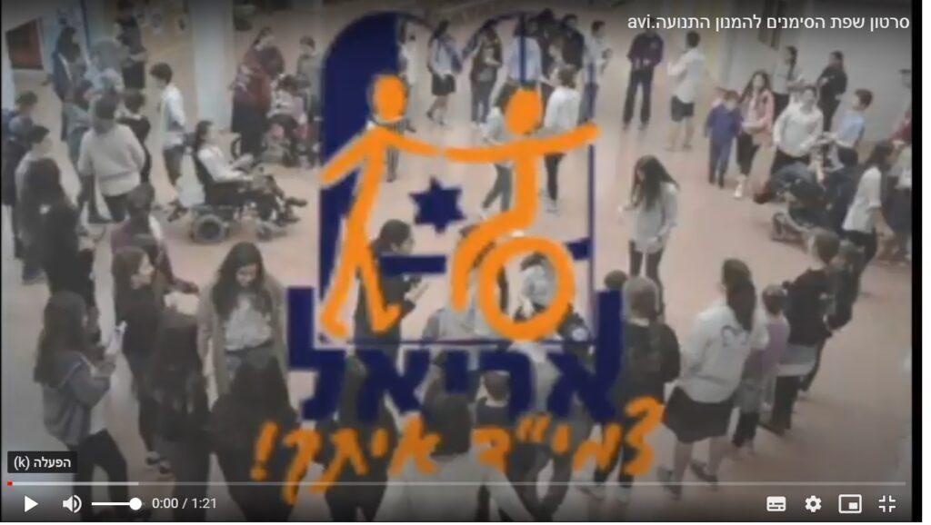 סרטון שפת הסימנים (לבנות בלבד)
