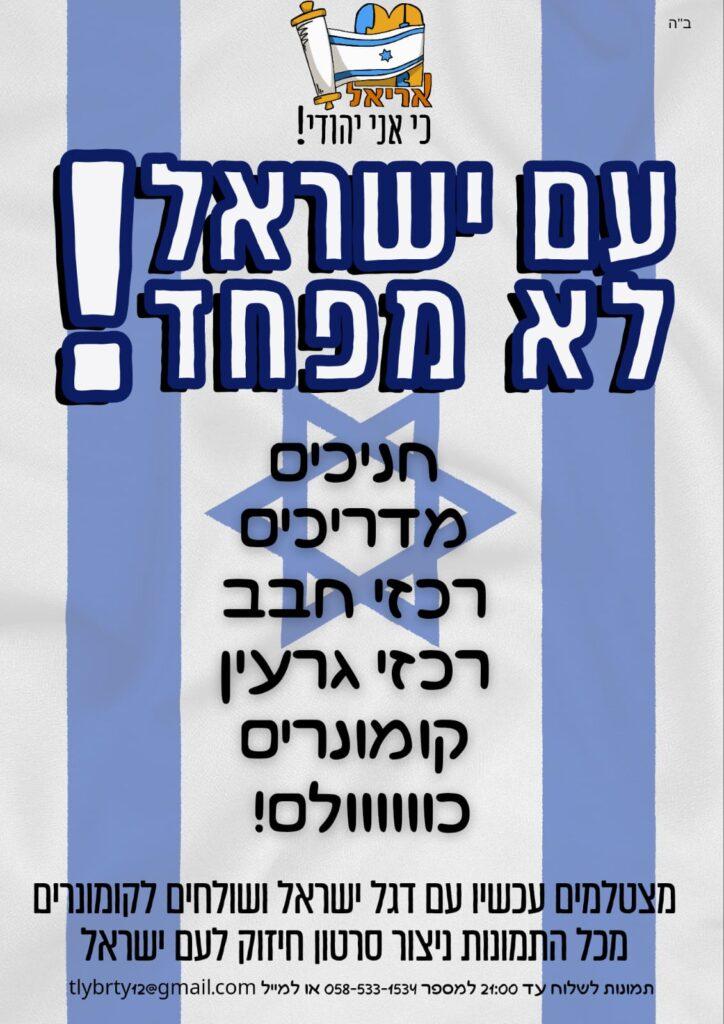 פלאייר סרטון חיזוק לעם ישראל