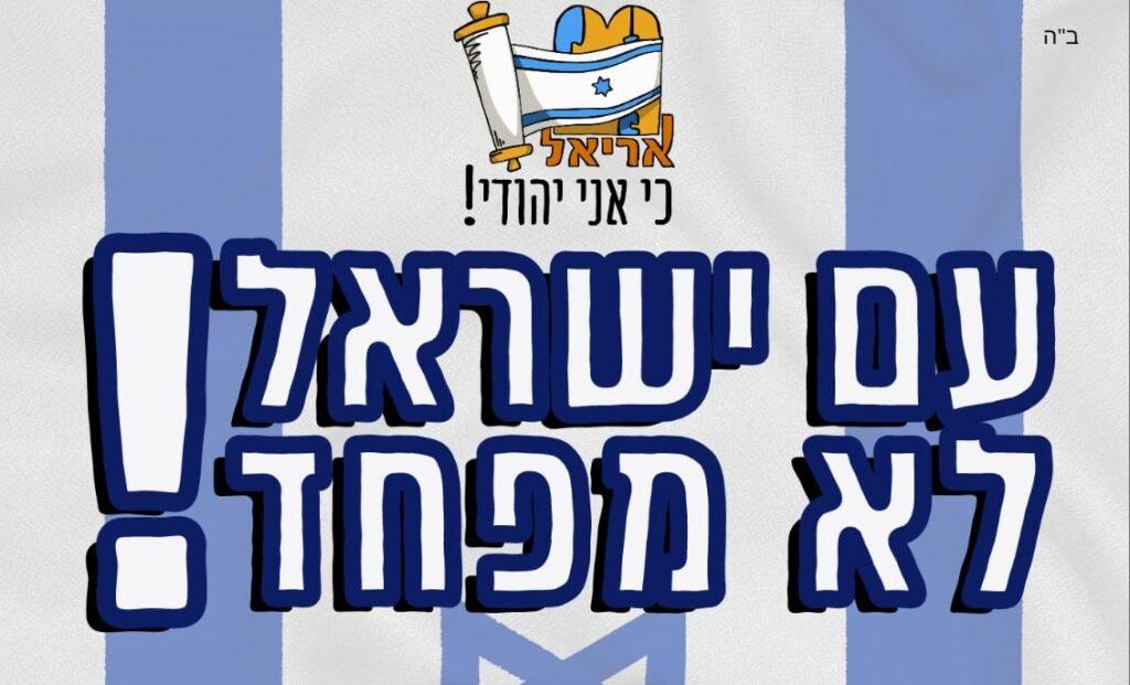 עם ישראל לא מפחד