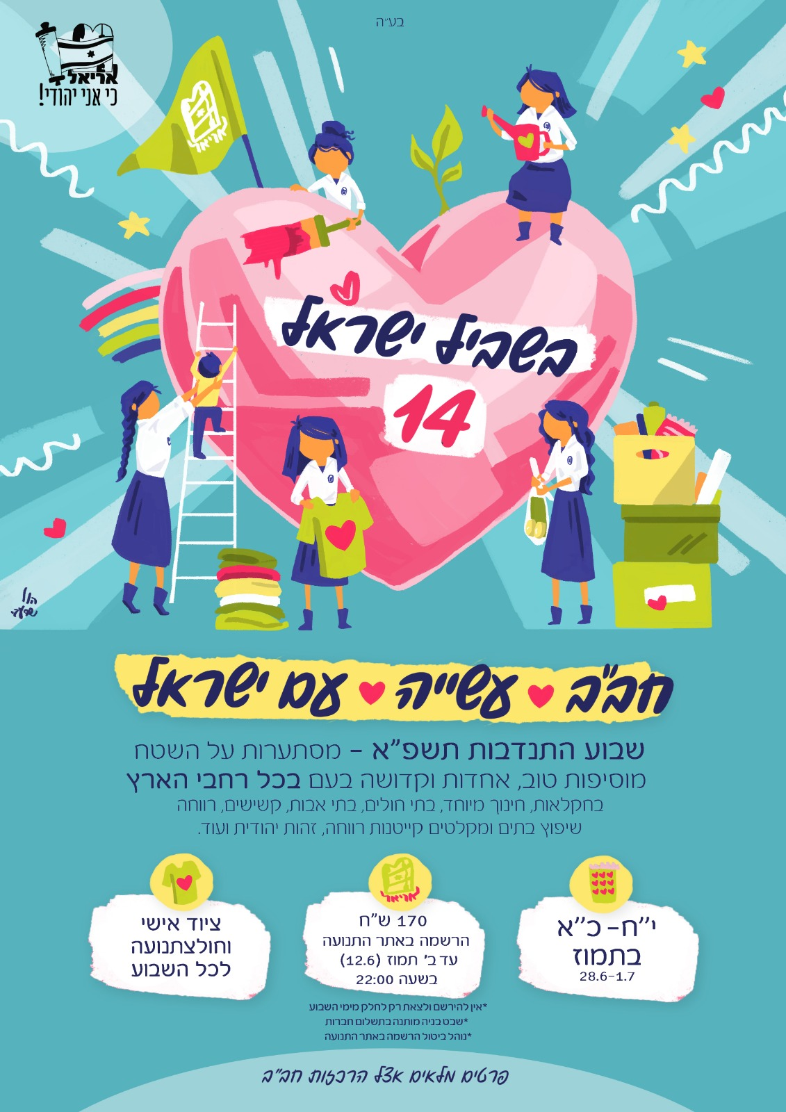 שביל ישראל 14